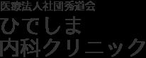 函館 ひでしま内科クリニック